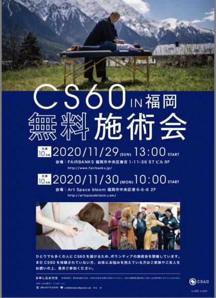 福岡初!CS60施術体験会が開催されます