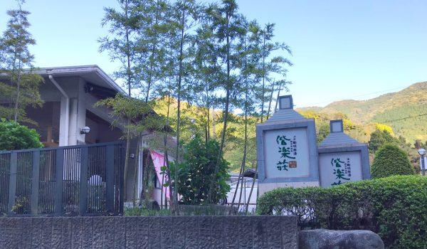 古賀市の偕楽荘の薬草風呂に入ってみました